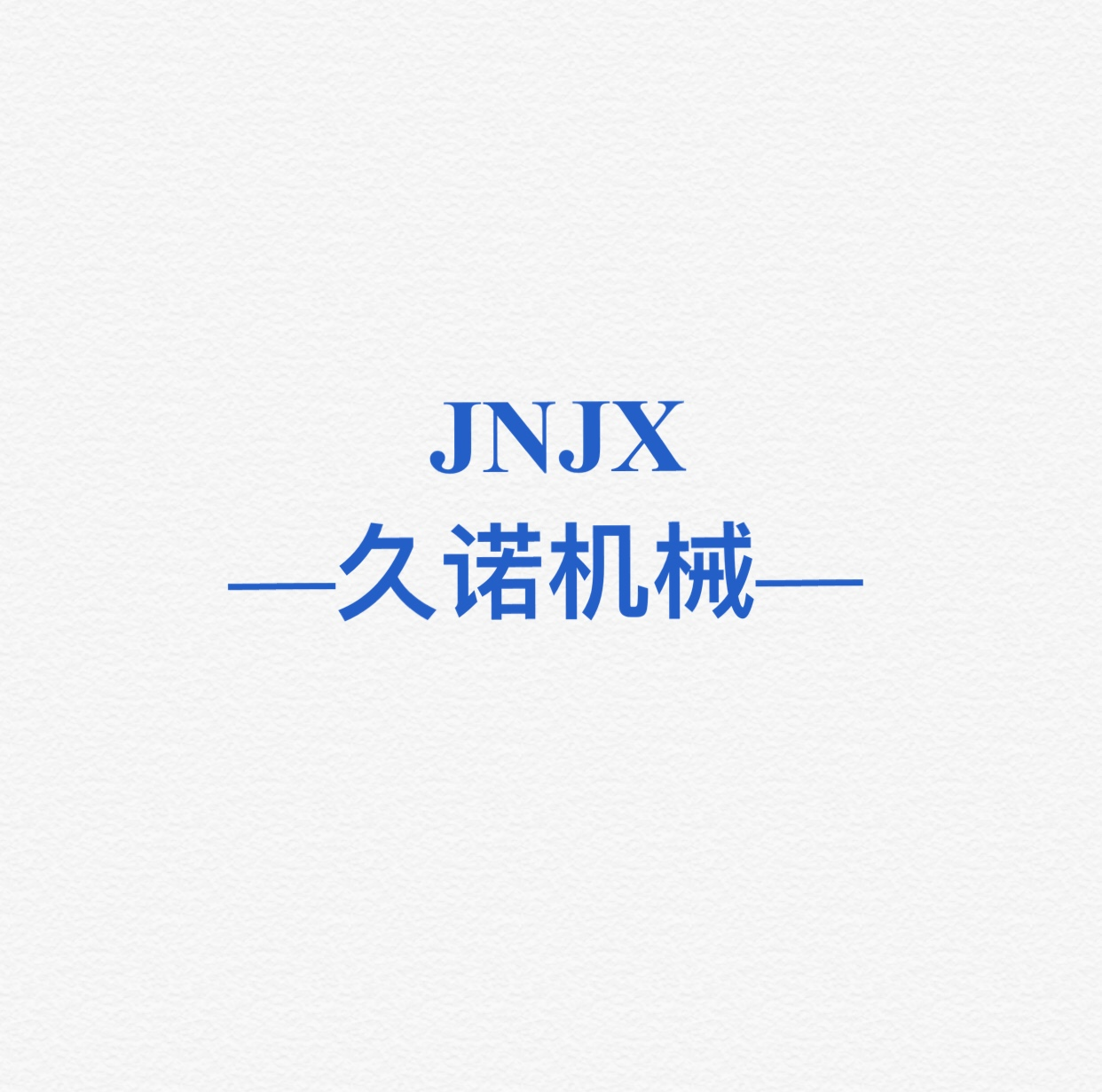 郑州久诺机械设备制造有限公司