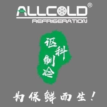 广东讴科冷链科技有限公司