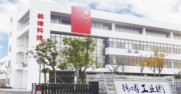 宿迁韩博环境科技有限公司