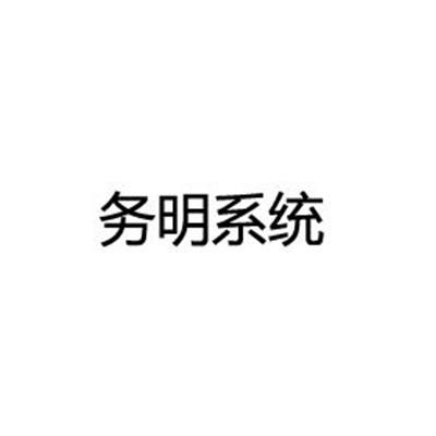 深圳市务明系统集成有限公司