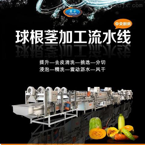 净菜果蔬根茎类加工成套设备央厨设备