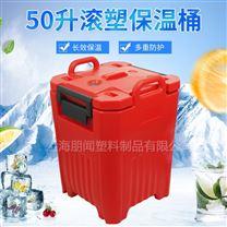 50升滚塑食品保温桶 饭菜保温 汤桶 饮料桶