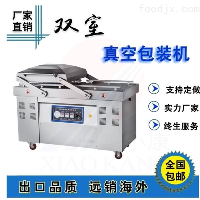 多功能食品包装设备~双室真空包装机