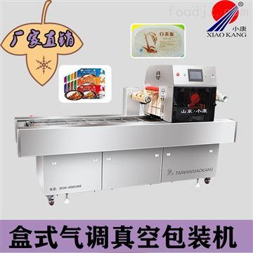 DH-LZQ盒式气调真空包装机包装新鲜果蔬