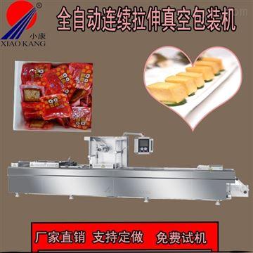 DLZ-420E鱼豆腐全自动连续拉伸膜真空包装机