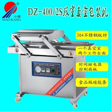 dz-400/2s不锈钢水产品双室真空包装机