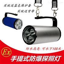 LRJW7102/LT鼎轩照明手提式防爆探照灯LED应急灯