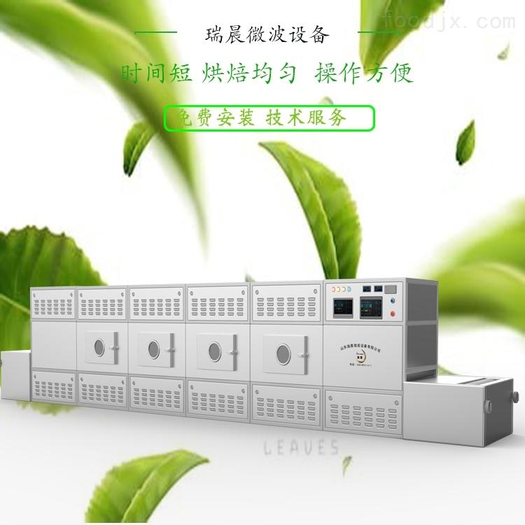 隧道式15KW芽茶茶叶微波杀青烘干机