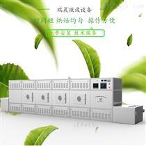RC-20HM隧道式微波茶叶杀青烘干设备厂家