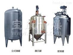 1000-15000L不锈钢贮罐、配制罐