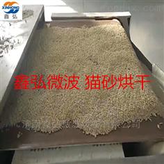 鑫弘隧道式猫砂烘干杀菌微波设备