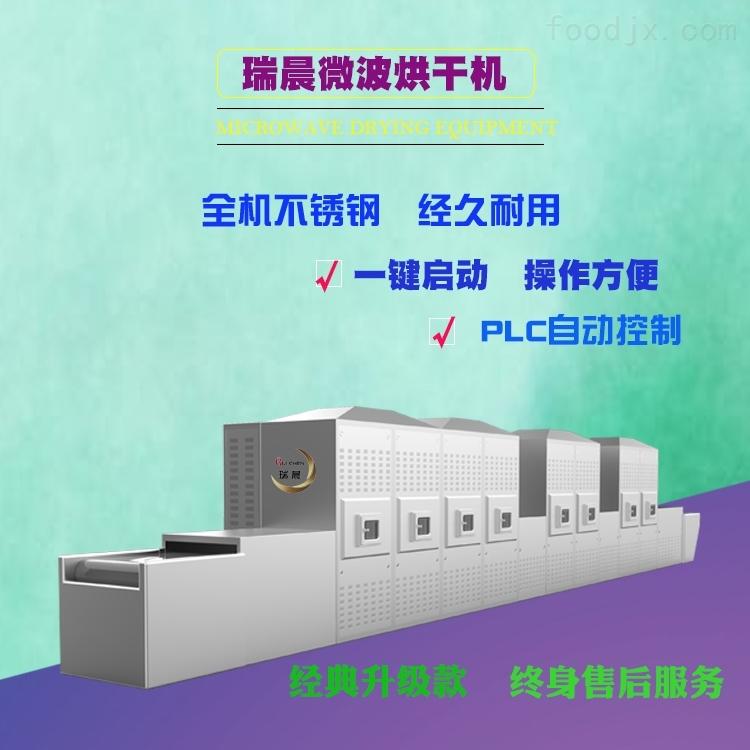 全自动连续式氢氧化锆微波干燥设备厂家
