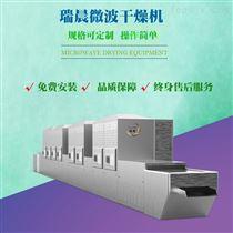 RC-20HM隧道式石墨氢氧化镍微波干燥设备厂家