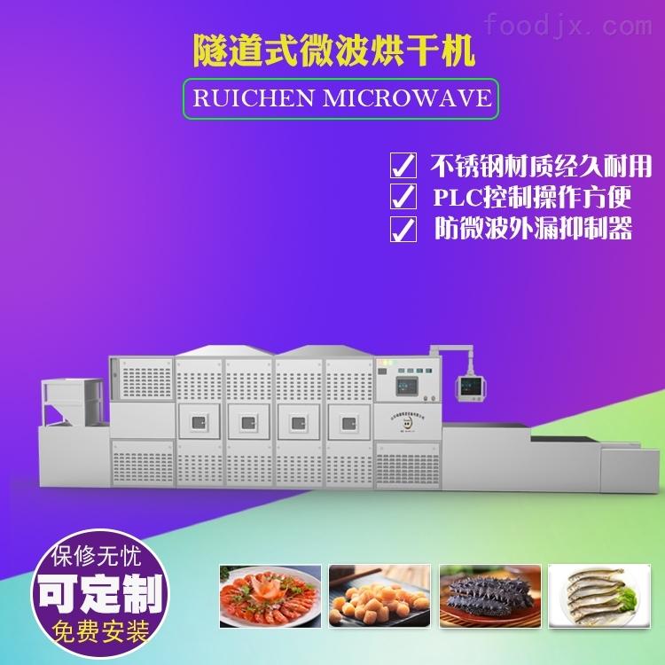 不锈钢隧道式黄海虾皮微波烘烤烘干设备