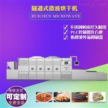 RC-20HM不锈钢隧道式黄海虾皮微波烘烤烘干设备