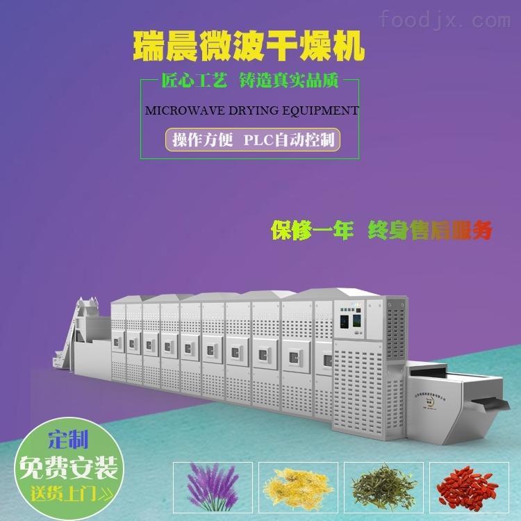 带式艾叶微波烘干设备厂家尺寸可定制