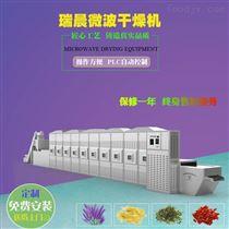 RC-20HM带式艾叶微波烘干设备厂家尺寸可定制