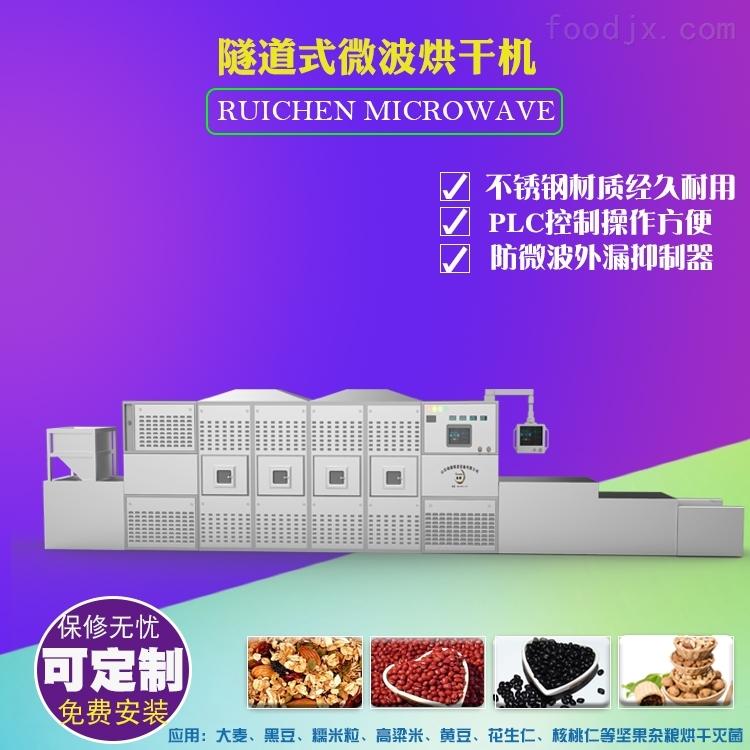 小型隧道式荞麦微波烘干灭虫机厂家