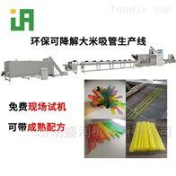 DLG100可降解大米吸管生产线设备
