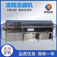 QXJ-4500杀菌袋清洗机