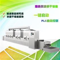 RC-20HM不锈钢隧道式葡萄干微波烘干灭菌设备