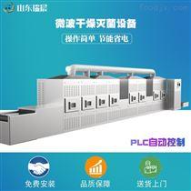 RC-15HM风冷型苹果片微波低温干燥膨化设备