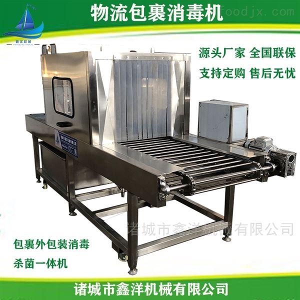 冷鏈包裹消毒機 進口肉制品消毒殺菌機