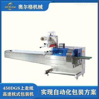 AG-450BGS/DGS巧克力多功能枕式包装机