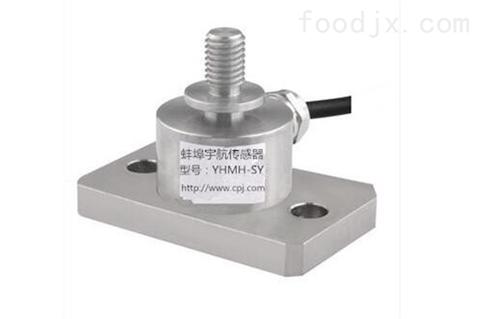 YHMH-DS 顶丝磨合压力传感器