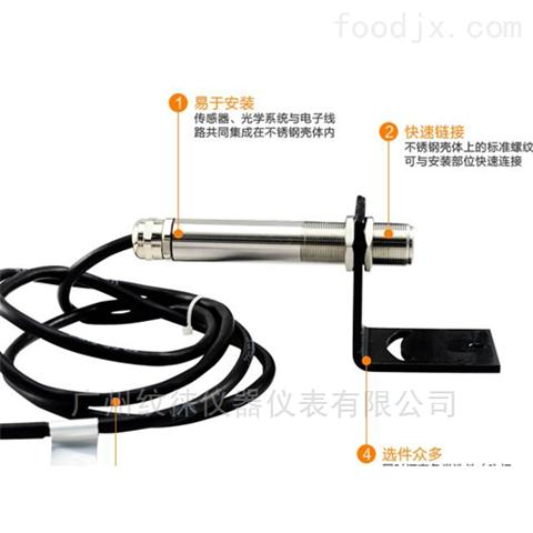 LX-D5红外温度传感器