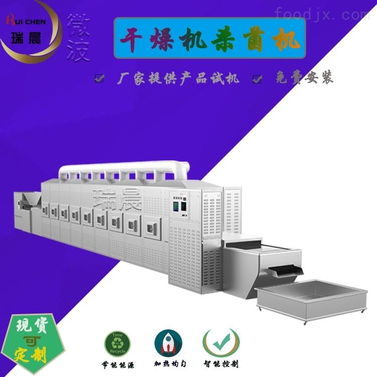 供应隧道式粉体化工原料微波干燥烘干设备