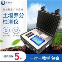 高智能土壤肥料植株养分检测仪