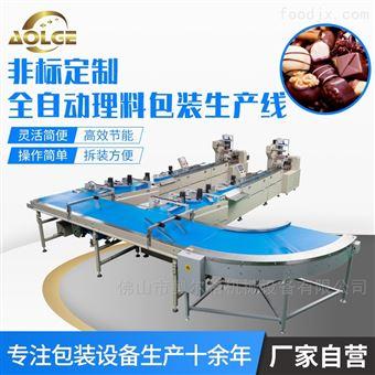 AG-250B-LLX巧克力食品自动一拖二理料线