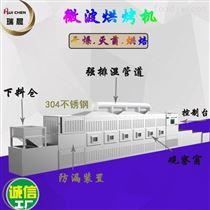 RC-10KW现货胚芽微波低温烘烤熟化灭菌机