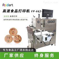 膳印食品印刷机饼干食品厂流水线图案打印