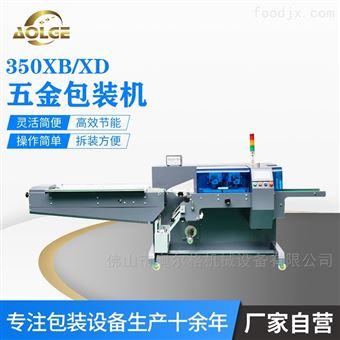 AG-350XB/DGS下水道接管包装机