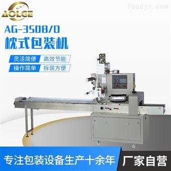 AG-350B/D吐司食品包装机