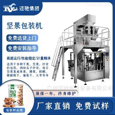 杭州坚果混合包装机