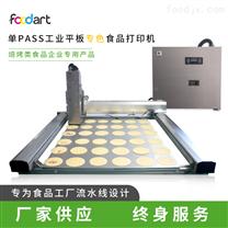 膳印彩色工业平板食品打印设备食品级喷印机
