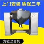 GH-300/ 500/1000/1500粉体颗粒物料方锥型W型混合机混料机