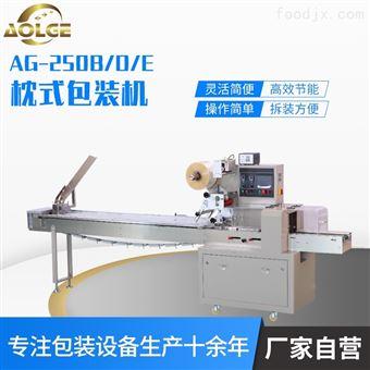 AG-250B/D/E佛山厂家肥皂包装机