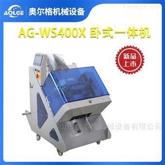 AG-WS400X粉面自动包装机
