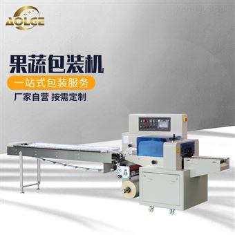 AG-450XD广东水果蔬菜包装机械