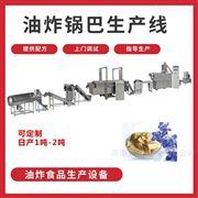 TSE70供应全自动油炸锅巴生产线