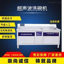 河北商用超声波洗碗机 60秒清洗 快速去污