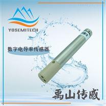 禹山传感四电极电导率传感器Y521