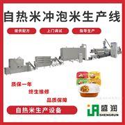 TSE75自热米大米加工生产设备