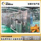 芒果原浆 纯果汁加工设备 定制生产线