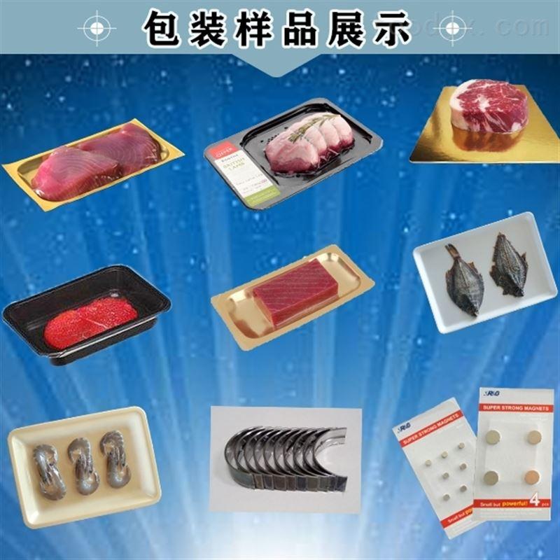 真空贴体真空包装机包装羊排生鲜肉