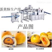 流心蛋黄酥生产设备 雪媚娘制作设备